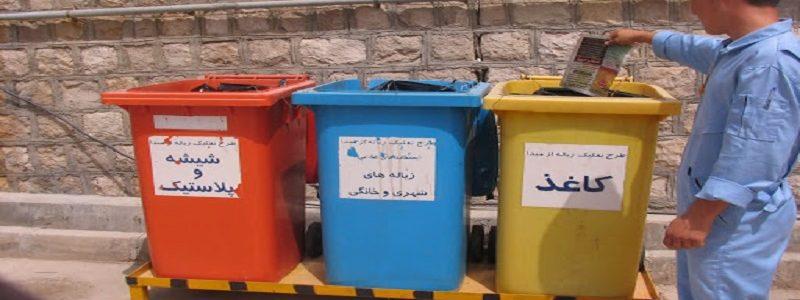 با تفکیک زباله ها به محیط زیست کمک کنیم!!!