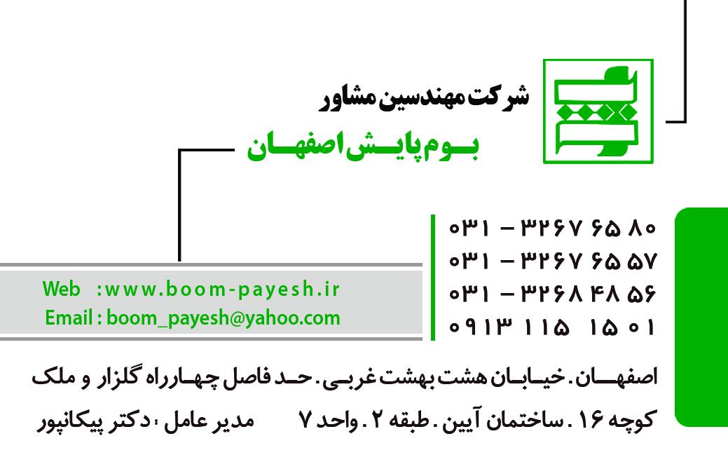 کارت ویزیت بوم پایش اصفهان