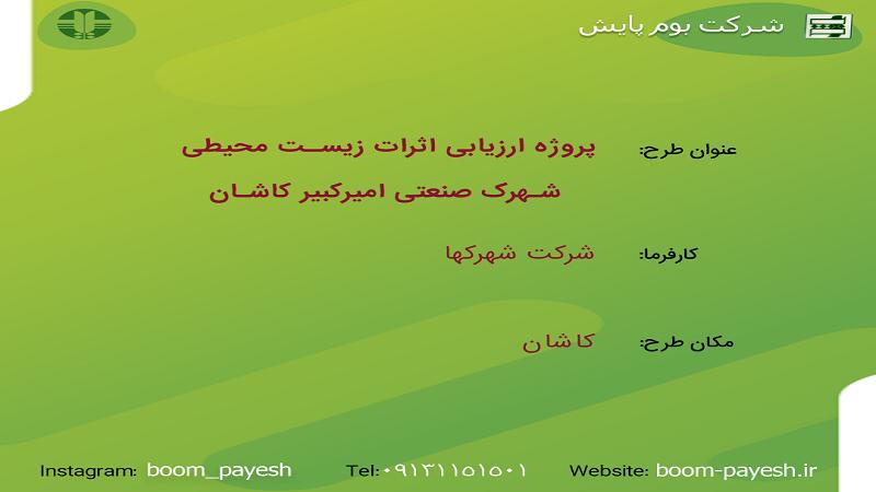 ارزیابی اثرات محیط زیستی | شرکت بوم پایش اصفهان