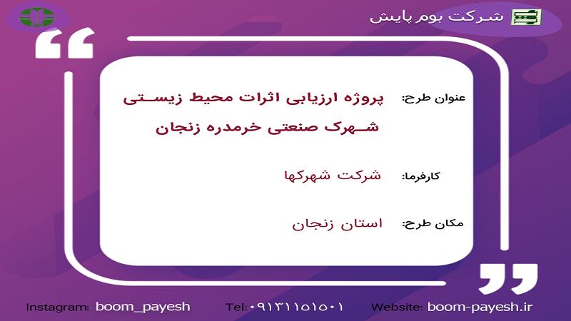 اثرات محیط زیستی | شرکت بوم پایش اصفهان